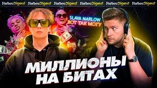SLAVA MARLOW: битмейкер хитов Моргенштерна о деньгах, песне для Тимати и респекте Михаилу Кругу