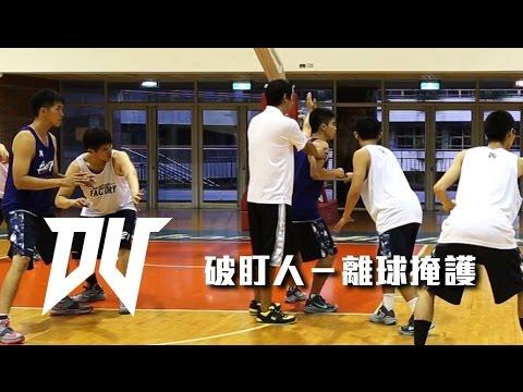 [DV籃球夢工廠] 破盯人離球掩護教學(系籃必練) - YouTube