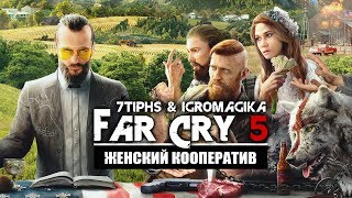 FAR CRY 5 • #4 • Попали в плен, где нас облапали