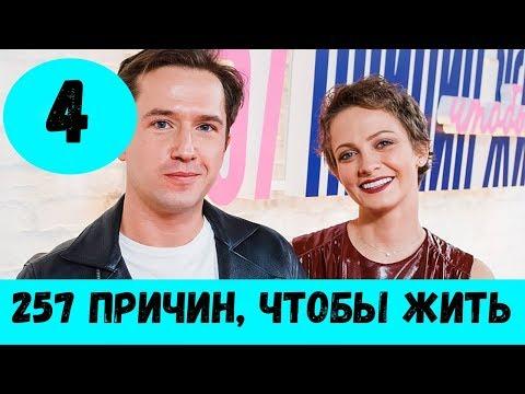 257 ПРИЧИН, ЧТОБЫ ЖИТЬ 4 СЕРИЯ (сериал, 2020) Анонс и Дата выхода