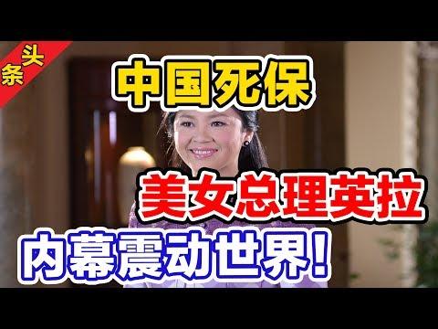 中国死保美女总理英拉,内幕震动世界!