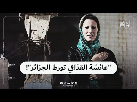 بعد  عشر سنوات من سقوط نظام والدها في #ليبيا.. اكتشف لماذا كادت عائشة #القذافي أن تورط #الجزائر
