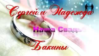Сергей и Надежда Бакины. Наша свадьба. Песня для жениха