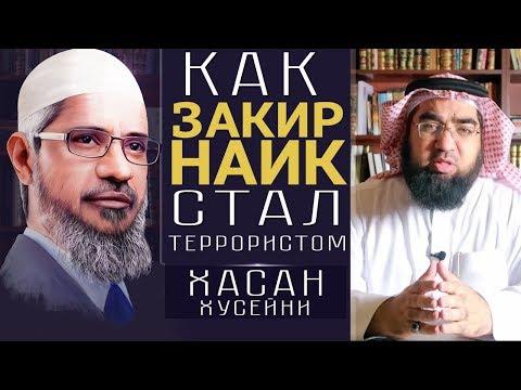 Как Закир Наик стал террористом?
