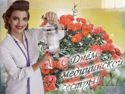 Когда празднуют день медсестры в россии 37