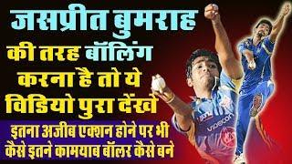 how to bowl like jasprit bumrah    Bumrah bowling tricks   bumrah yorkers