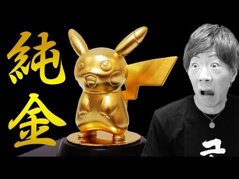【総額60万円】セイキン、超激レアの純金ピカチュウを衝動買いしてしまう。【ポケモン / Pokémon】
