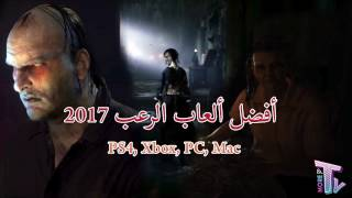 أفضل ألعاب الرعب القادمة في 2017 - PS4 , Xbox one , PC , Mac