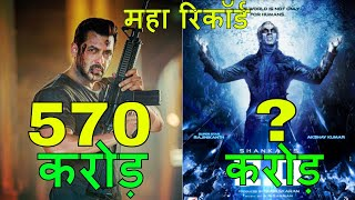 2.0 और Tiger Zinda Hai Box Office Collection महा रिकॉर्ड | 2point0 | Salman Khan | Akshay Kumar Video