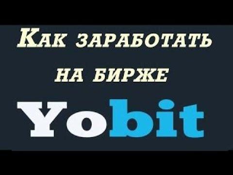 Как заработать Деньги в Интернете. Обзор биржи YoBit. Пассивный доход на бирже Йобит