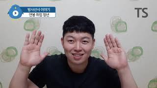 방사선사 연봉 취업 정년 이야기