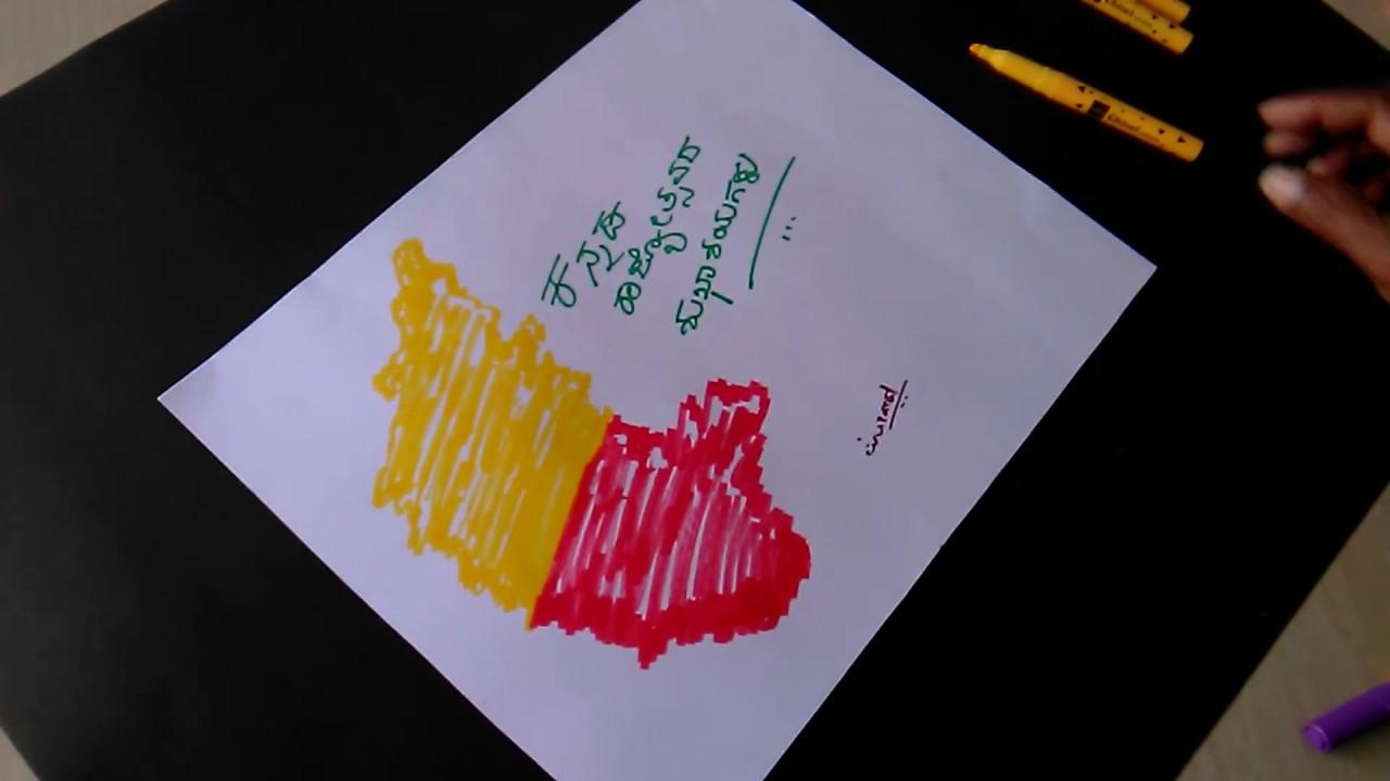 Karnataka Map Drawing (Kannada Rajyotsava) - drawing sheet