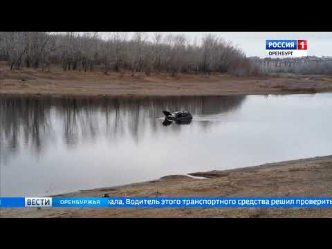 В Оренбурге водитель хотел переплыть Урал на спор и застрял