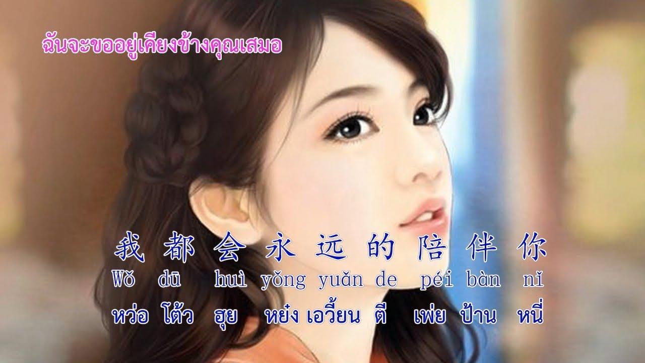 ในหัวใจของฉันจะมีเธอตลอดไป 在心里从此永远有个你 安祈爾 (In my heart there will be you forever) CN,TH,pinyin