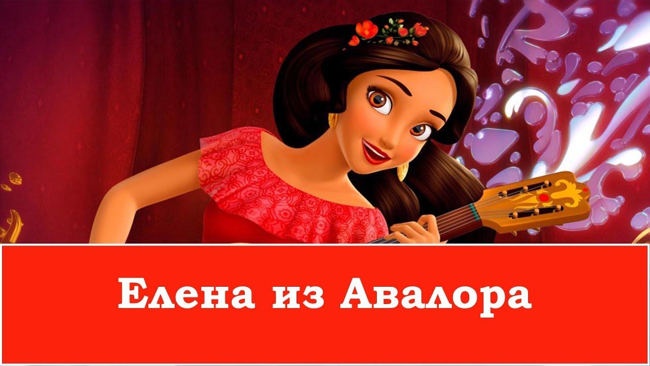 Елена из Авалора мультик новинки картинки из 1 2 3 серия ...