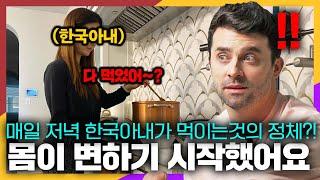 유럽남자가 한국 와이프…
