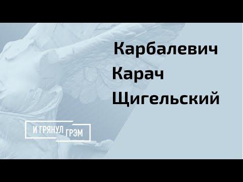 Карач, Щигельский, Карбалевич: сколько денег у Лукашенко и кого он чувствует лучше всех