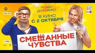«Смешанные чувства» — фильм в СИНЕМА ПАРК