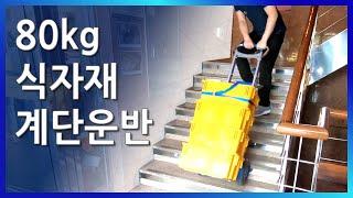 80kg 식자재(육수) 계단운반 SANO LIFTKAR SAL stair climber