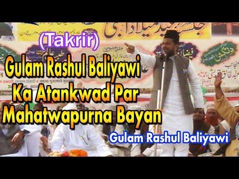 गुलाम रसूल बलियावी का आतंकवाद पर महत्वपूर्ण बयान- Gulam Rashul Baliyawi ! Urdu Takrir New Video