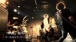 都内、横浜、大阪を拠点に活動している3ピースベースロックバンド。 『H...