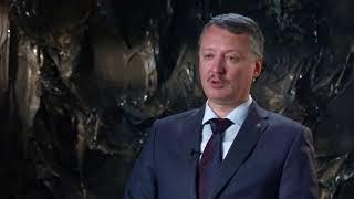 Запрещённое на Тв интервью  Стрелкова