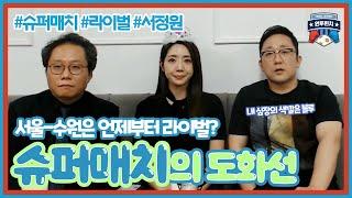 [원투펀치 비하인드] 서울-수원이 언제부터 라이벌인지 …