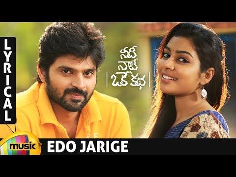 Edo Jarige Lyrical Video | Needi Naadi Oke Katha Movie Songs | Sree Vishnu | Satna Titus |Nara Rohit
