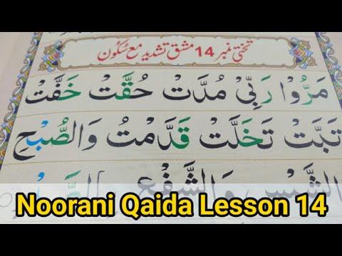 Repeat Learn Noorani Qaida Lesson 14 Full in Urdu and Hindi