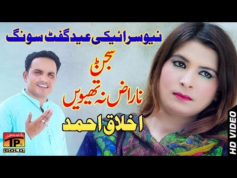 Sajan Naraz Na Thiwen - Akhlaq Ahmed - Latest Song 2018 - Latest Punjabi And Saraiki