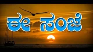 Ee Sanje Kannada Daily