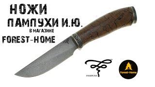 Ножи Пампухи И.Ю. в магазине Forest-Home. (Санкт-Петербург)(Купить можно здесь: http://forest-home.ru/category/nozhi-pampuhi-/, 2015-02-04T15:32:48.000Z)