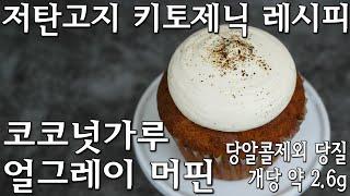 코코넛가루 얼그레이 머핀 - 저탄고지 / 키토제닉 / …