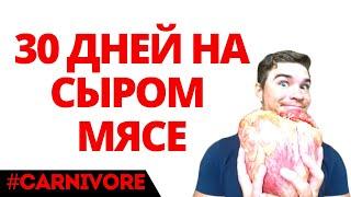 Что будет если есть СЫРОЕ МЯСО 30 дней.Кето Карнивор Диета Отзывы. Вред мяса для организма человека?