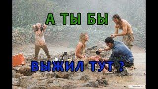 Фильм про выживание