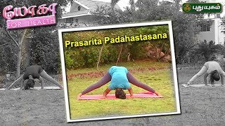 Prasarita Padahastasana   யோகா For Health   31/05/2017   Puthuyugamtv