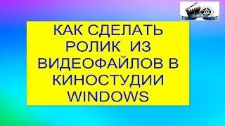 Как создать видеоролик из видеофайлов в Киностудии Windows.(Как создать видеоролик из видеофайлов,как вырезать кусочек видео,как поменять музыку в Киностуди Windows...., 2016-01-25T10:42:20.000Z)