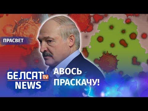 Лукашэнка рызыкуе жыццём