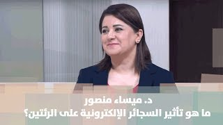 د. ميساء منصور -  ما هو تأثير السجائر الإلكترونية على الرئتين؟