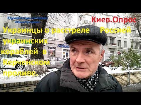Киев Украинцы о
