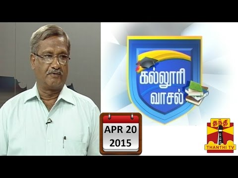Kalloori Vasal - Tips/Guidance For Agricultural Related Courses (20/04/2015)