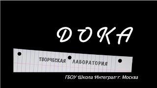 """Школа """"Интеграл"""" снимает кино №1"""