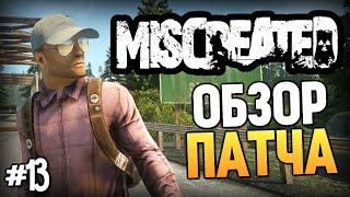 Miscreated - НОВЫЕ ЛОКАЦИИ (Военная База) #13