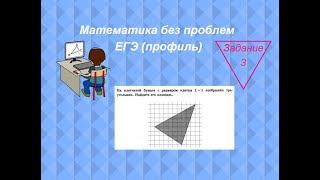 Площадь треугольника на клетках