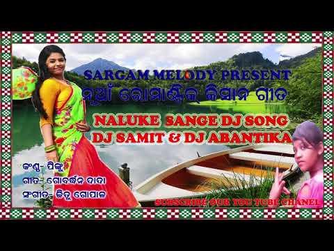Nalu Ke Sange // Kisan Dj Song ||DJ SAMIT & DJ ABANTIKA||dj Santosh Patel||