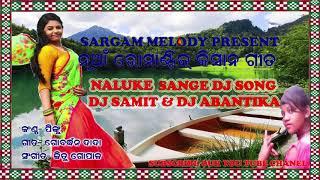 Nalu ke sange // Kisan Dj Song   DJ SAMIT & DJ ABANTIKA  dj santosh patel  