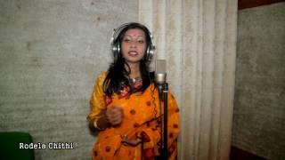 Rodela Chithi by Susmita Mawla রোদেলা চিঠি, শিল্পী- সুস্মিতা