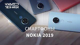 Смартфоны Nokia 2019 — обзор