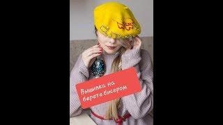 Как сделать модную шапку.Берет в итальянском стиле. embroidery. how to make a fashionable hat