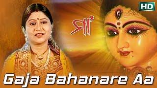Gaja Bahanare Aa | Maa Durga Bhajan | Namita Agrawal